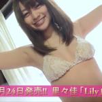 無【里々佳】Eカップ 「Lily」サンプル動画