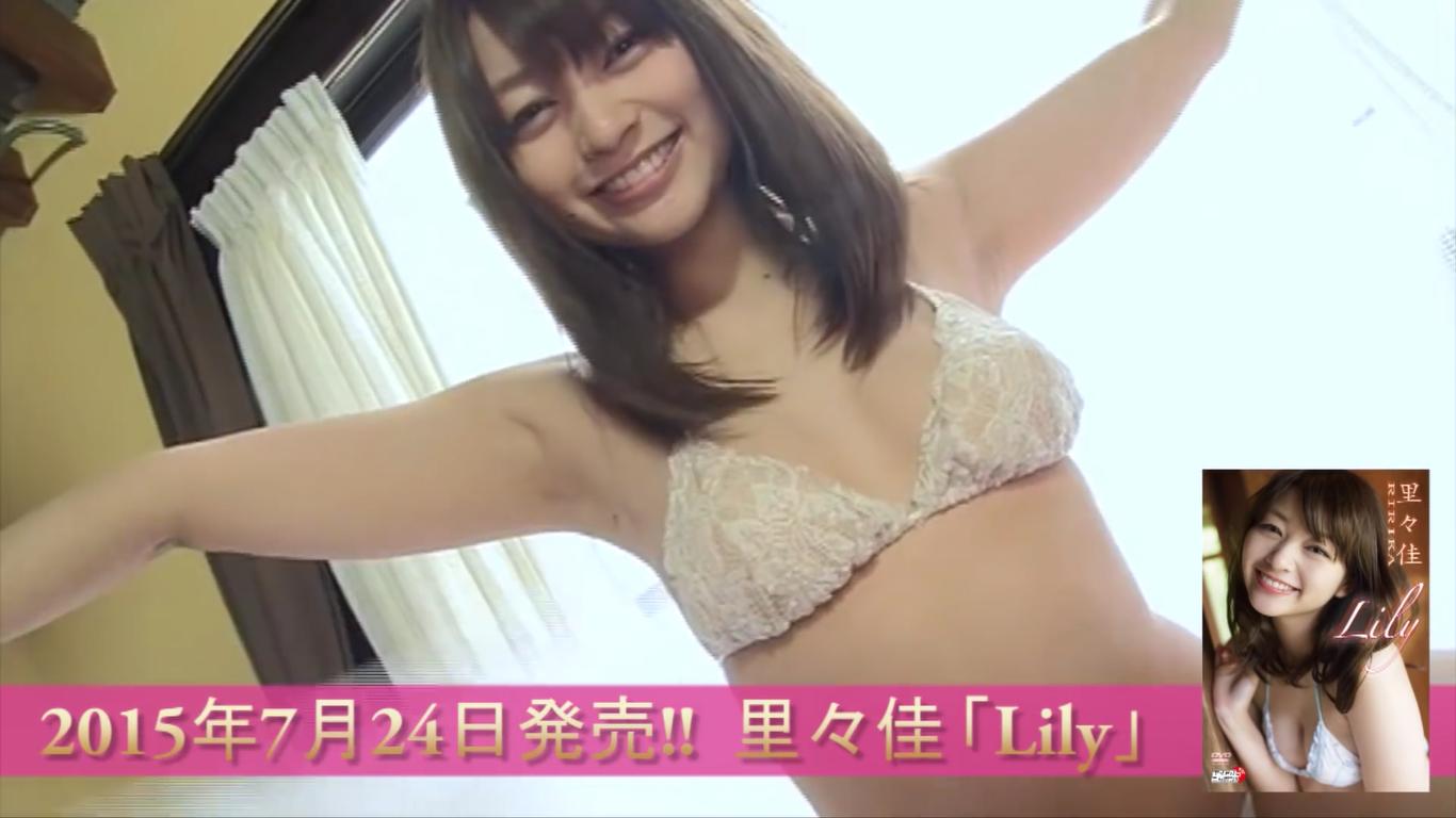 【里々佳】Eカップ 「Lily」サンプル動画