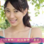 【染谷有香】Gカップ5 「柔肌」サンプル動画