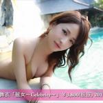 無【神室舞衣】Dカップ4 「麗女〜Celebrity〜」サンプル動画