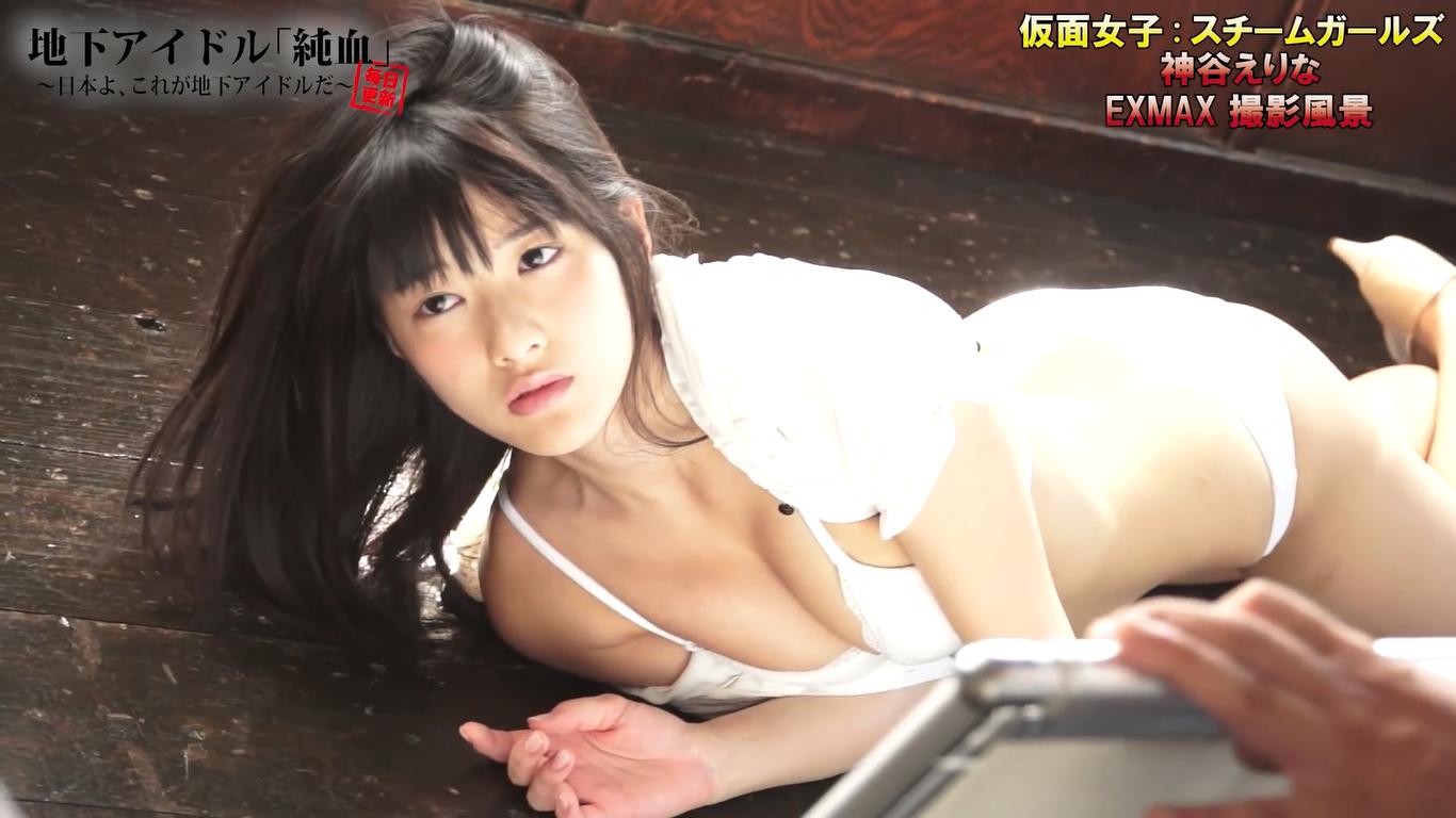 【上矢えり奈(神谷えりな)】Gカップ16 EXMAX グラビア撮影オフショット映像