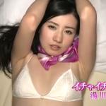 【湯川舞】-カップ 「イチャイチャする?」サンプル動画