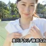 【奥川チカリ】-カップ 「魅惑なお姉さん」サンプル動画