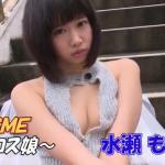 【水瀬ももこ】Dカップ 「COSME~コス娘~」サンプル動画