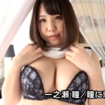【一之瀬瞳】Hカップ 「瞳に恋して」サンプル動画