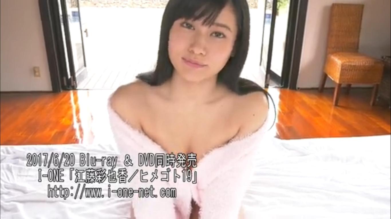 【江藤彩也香】-カップ2 「ヒメゴト19」サンプル動画