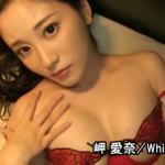 【岬愛奈】Eカップ2 「White Love」サンプル動画