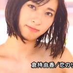 【倉持由香】Dカップ4 「恋のリポート」サンプル動画