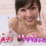【福田朱子】-カップ 「AKANE、アグラはじめます!」サンプル動画