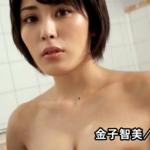 【金子智美】Fカップ3 「しめり。」サンプル動画
