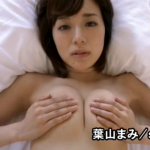【葉山まみ】-カップ2 「supple」サンプル動画