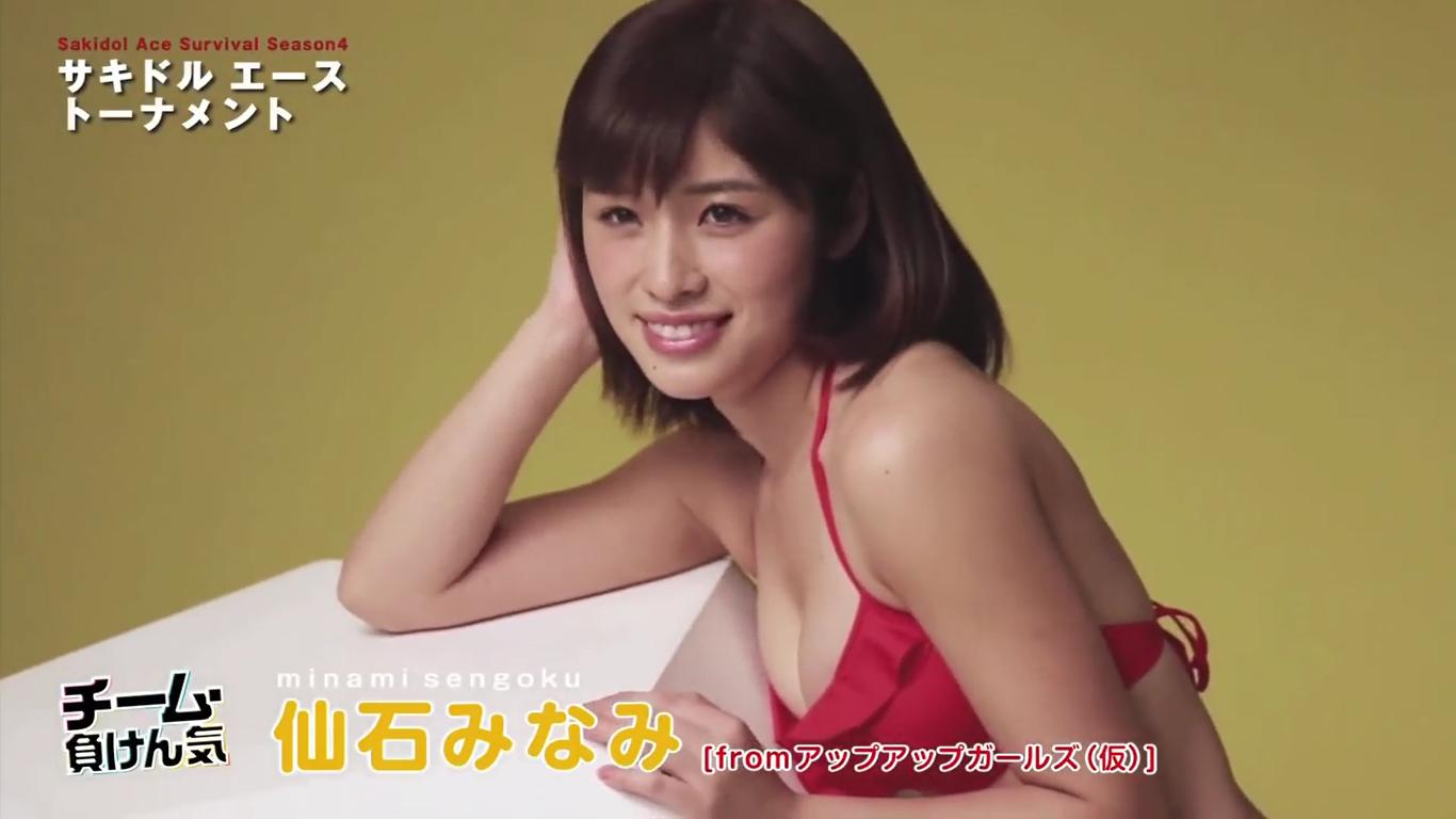 【仙石みなみ】-カップ2 「アップアップガールズ(仮)」元メンバーの水着姿!