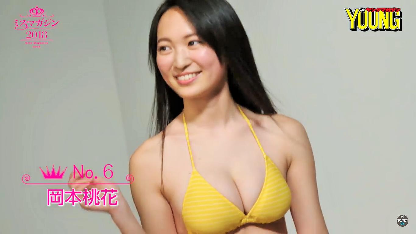 【岡本桃花】-カップ ミスマガジン2018 大人っぽい目がチャームポイント!水着姿を披露!