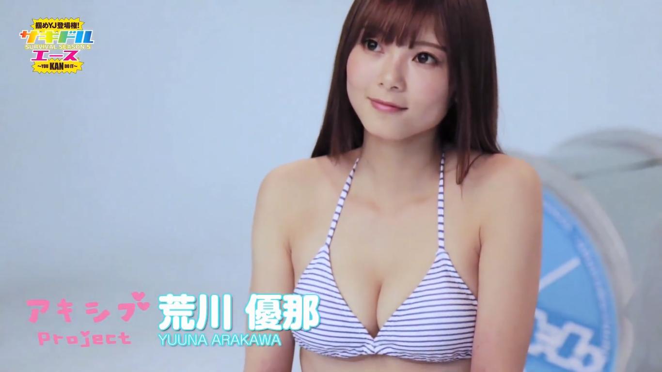 【荒川優那】-カップ 「アキシブproject」元メンバーの水着姿!
