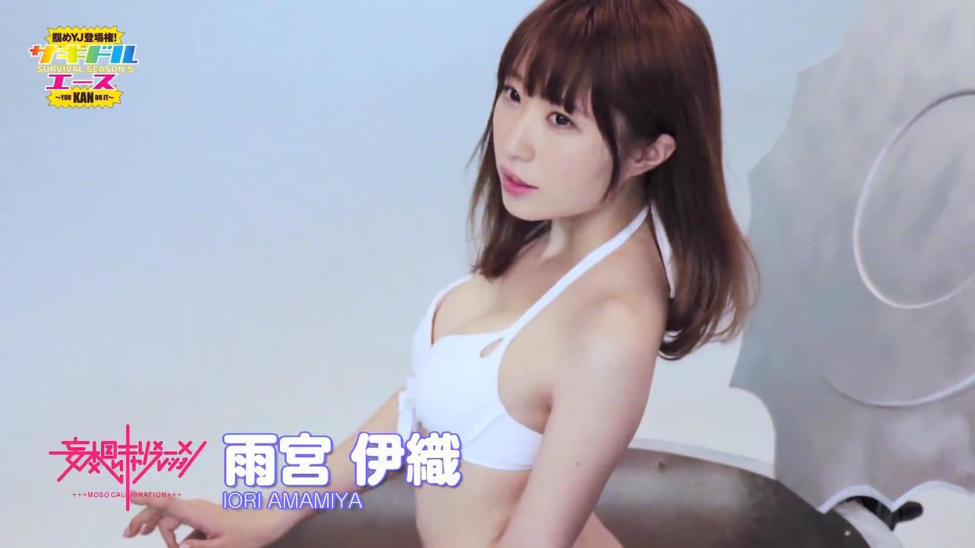 【雨宮伊織】-カップ 「妄想キャリブレーション」メンバーの水着姿!