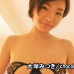 【大塚みつき】-カップ2 「chocolate pink」サンプル動画