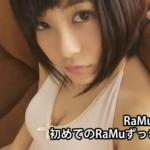 【RaMu】Hカップ21 「初めてのRaMuずっきゅん♡」サンプル動画