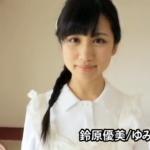 【鈴原優美】Gカップ2 「ゆみきゅん」サンプル動画