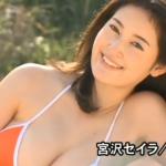【宮沢セイラ】-カップ3 「HONEY」サンプル動画