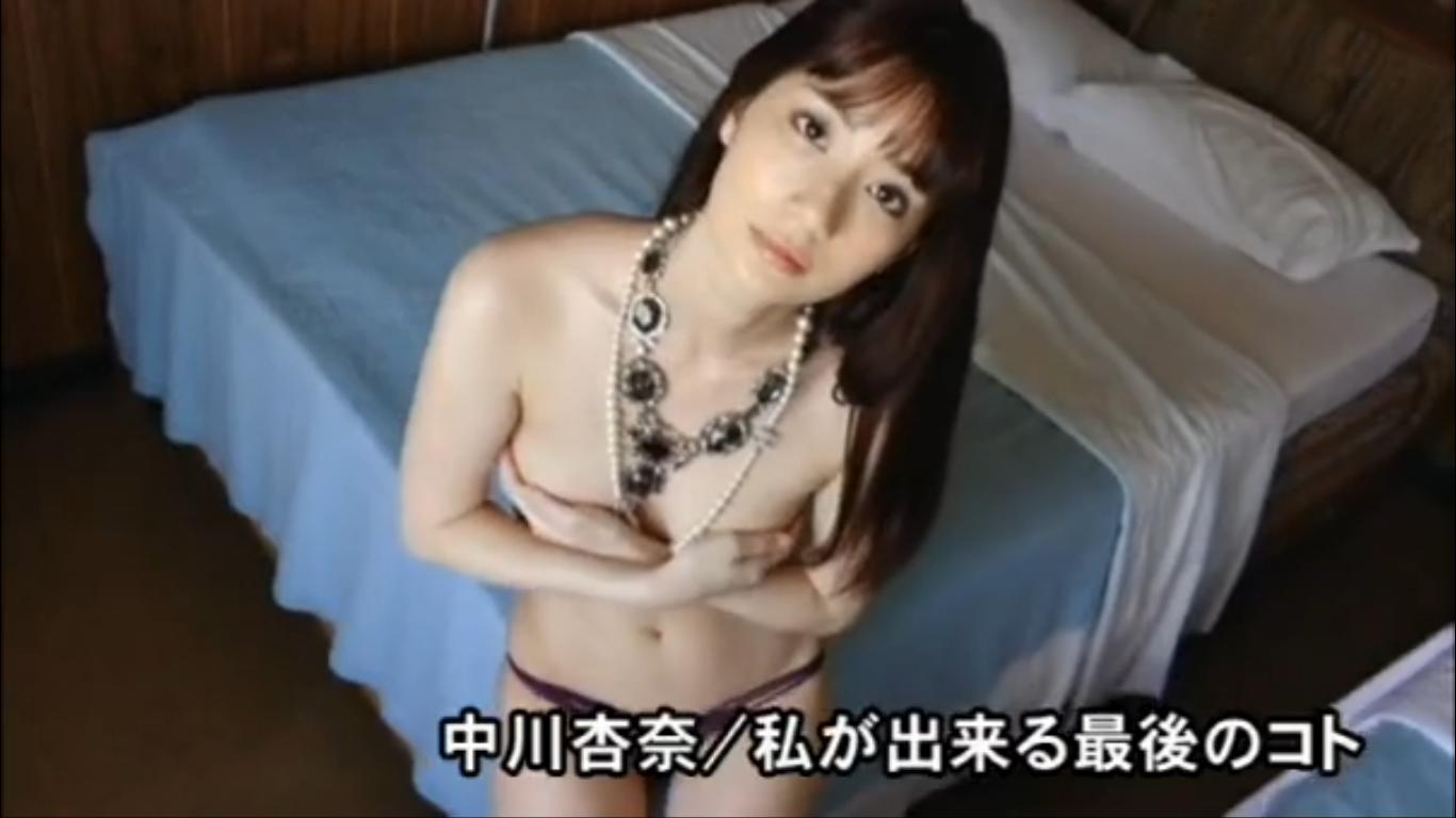【中川杏奈】-カップ2 「私が出来る最後のコト」サンプル動画