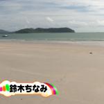 【鈴木ちなみ】Eカップ5 お宝映像!?楽園ビーチと水着美女!