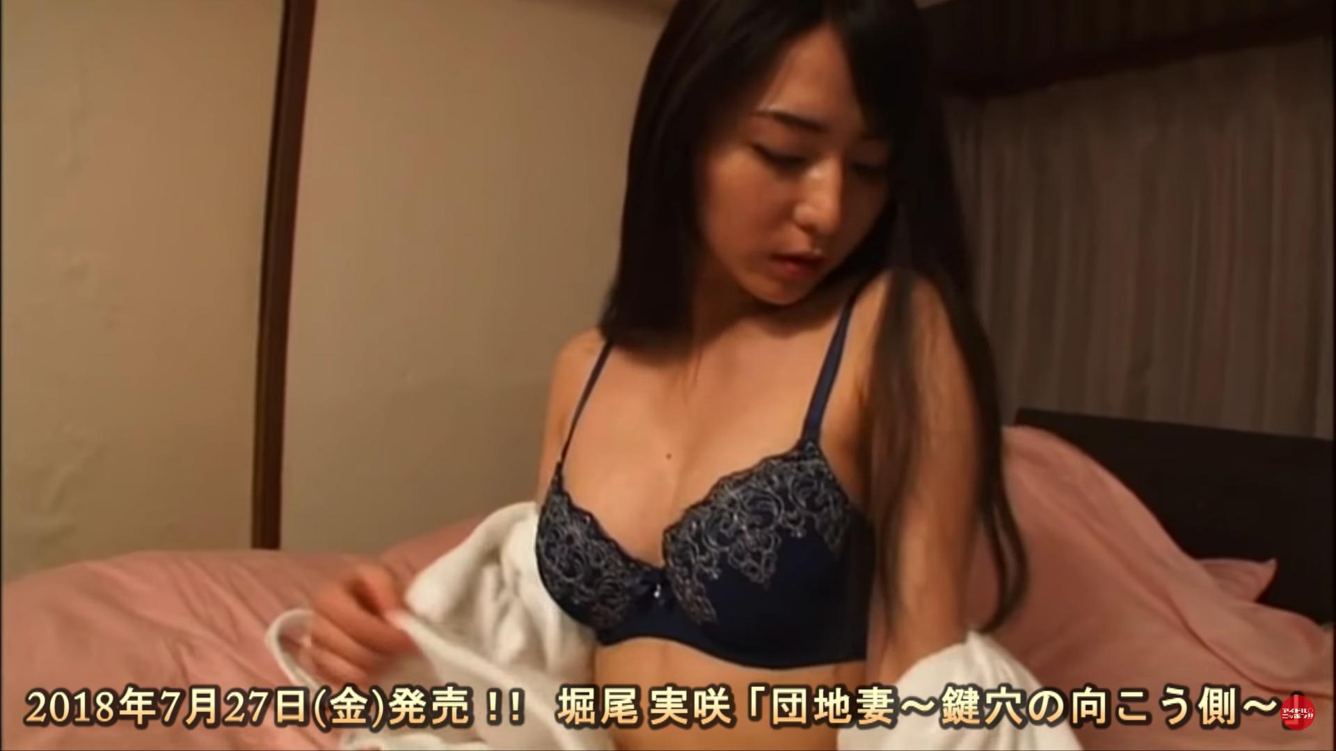 【堀尾実咲】Dカップ2 「団地妻~鍵穴の向こう側~」サンプル動画
