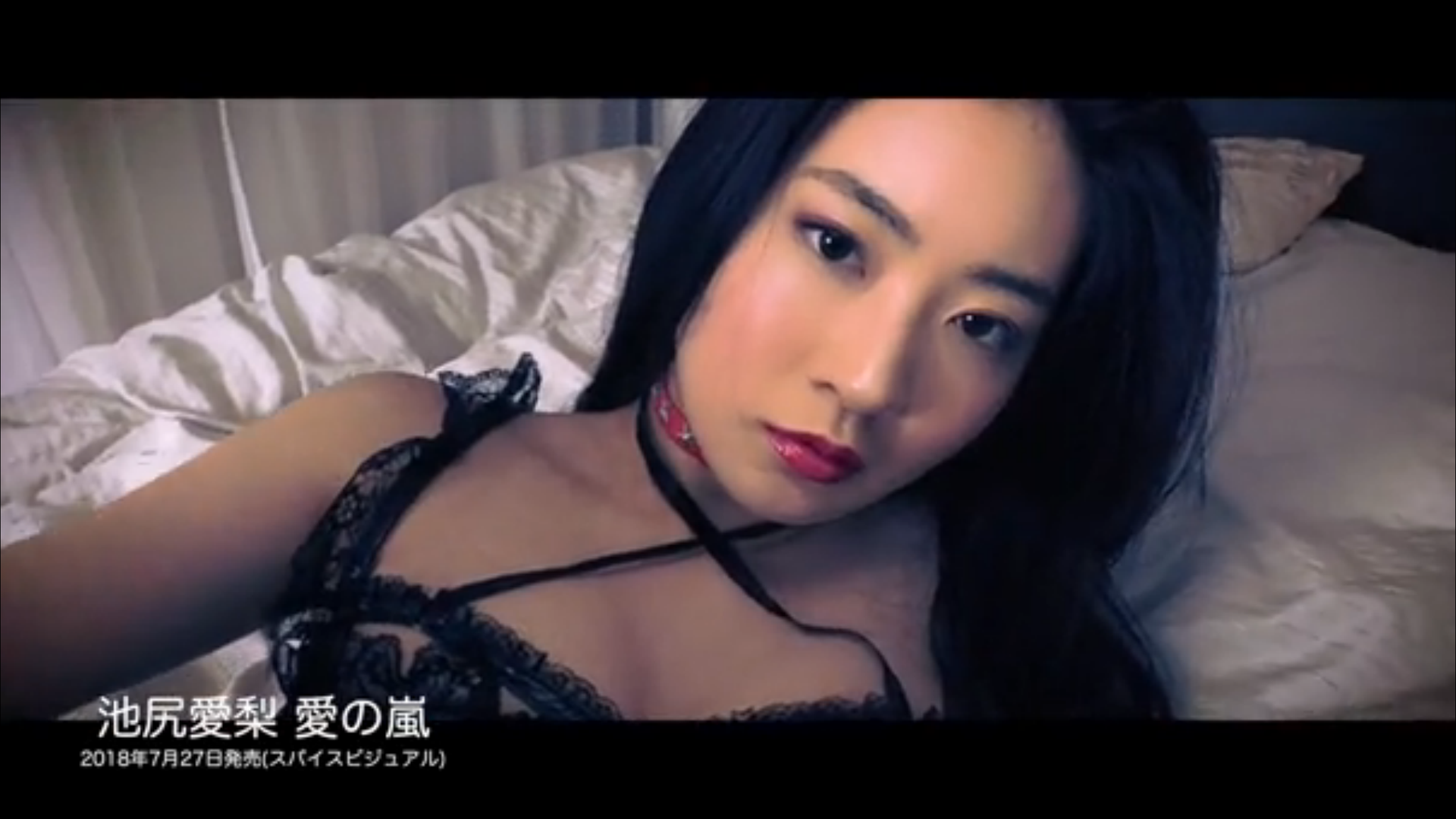 【池尻愛梨(伊藤愛梨)】-カップ2 「愛の嵐」サンプル動画
