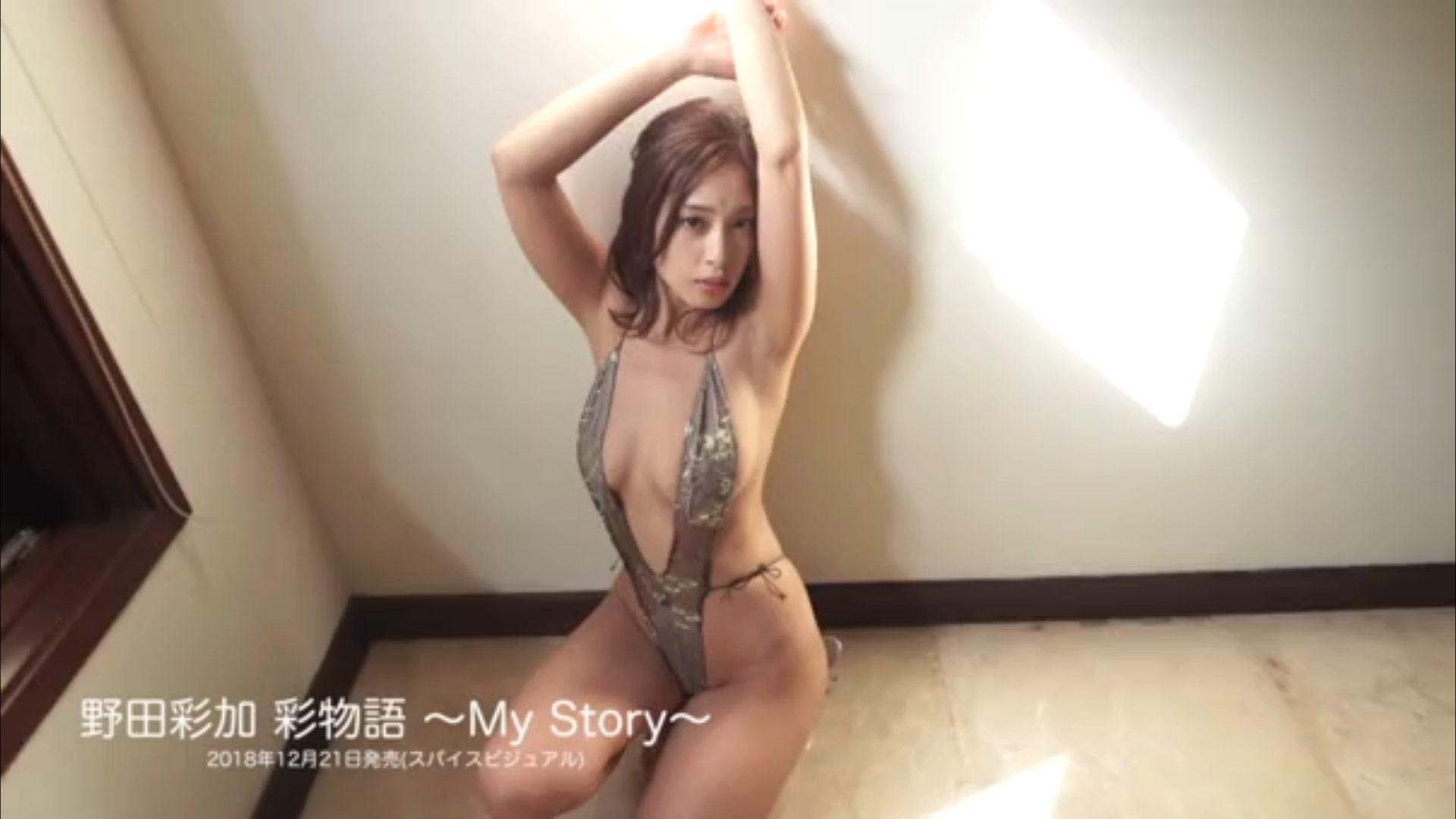 【野田彩加】Fカップ6 「彩物語 ~My Story~」サンプル動画