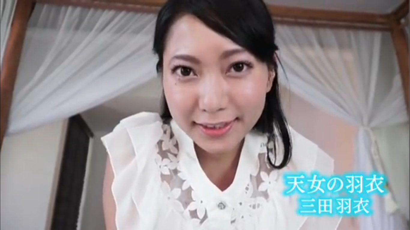 【三田羽衣】-カップ4 「天女の羽衣」サンプル動画