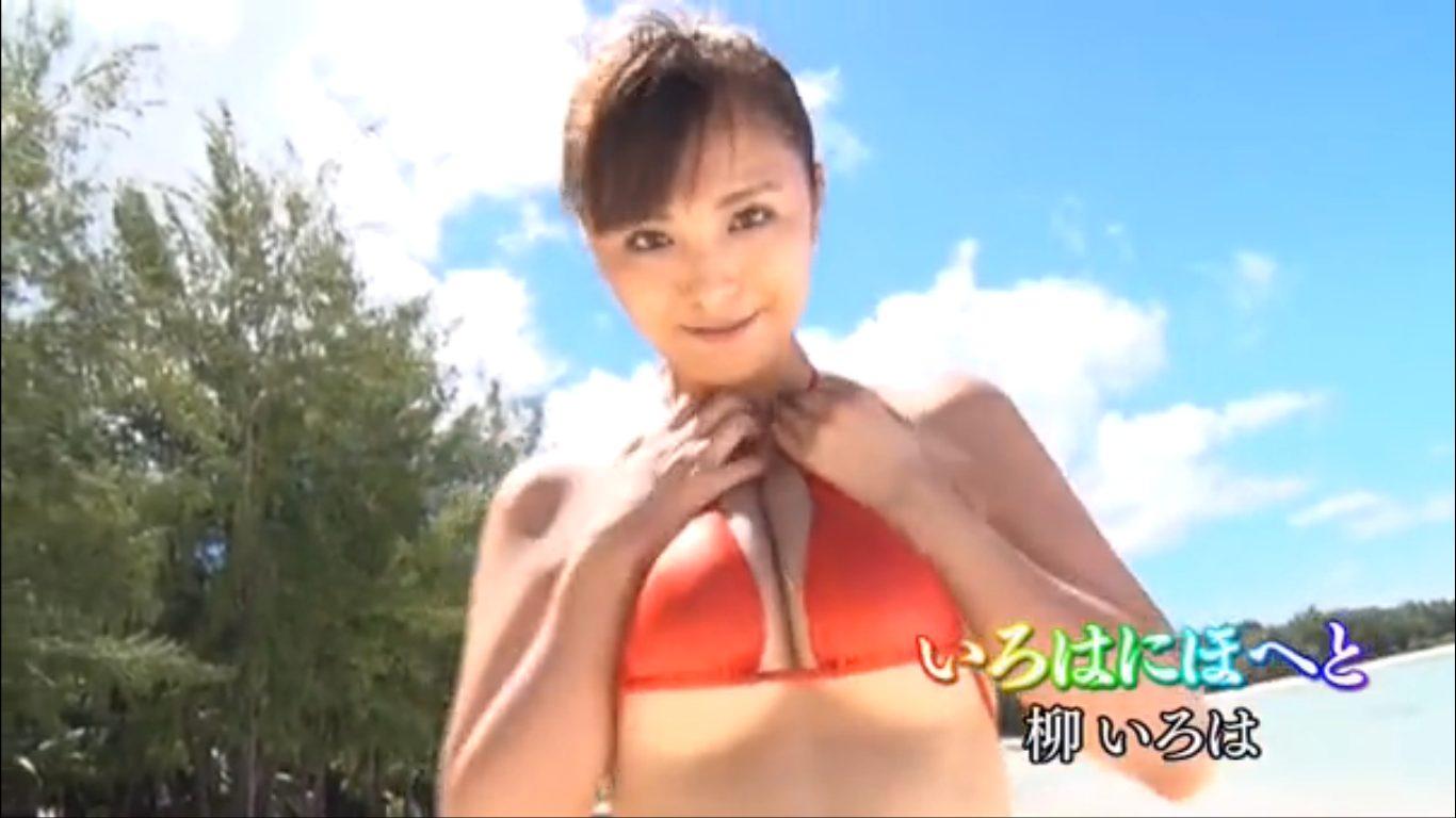 【柳いろは】Fカップ10 「いろはにほへと」サンプル動画