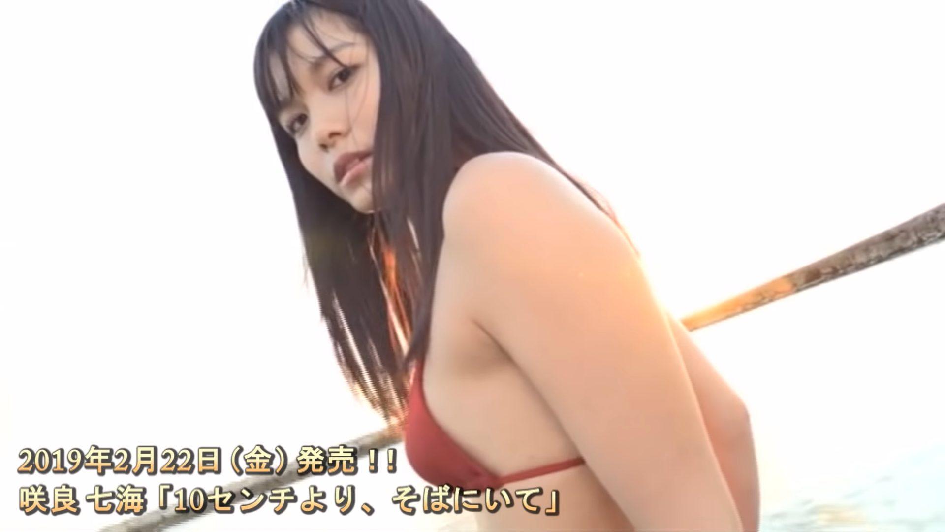 【朝日ななみ(咲良七海)】Fカップ 「10センチより、そばにいて」サンプル動画