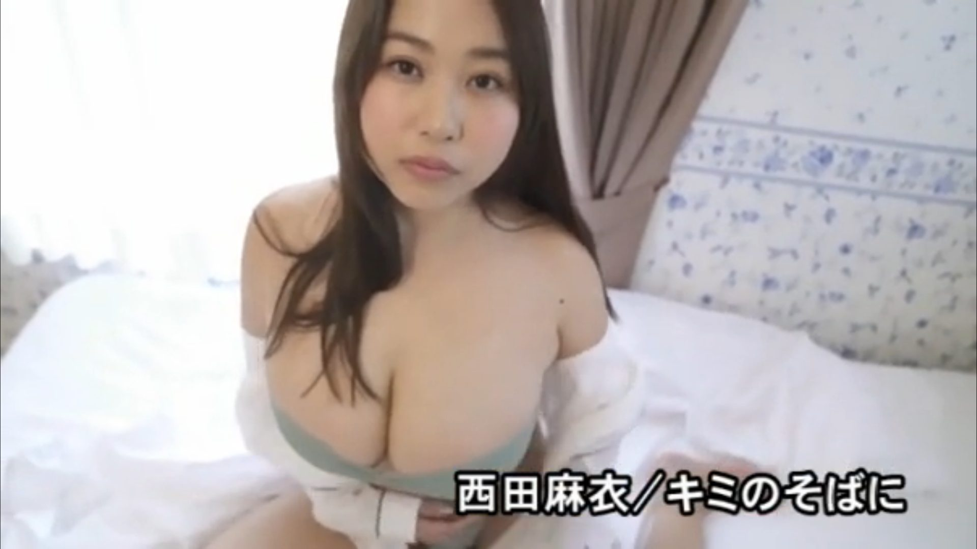 【西田麻衣】Iカップ18 「キミのそばに」サンプル動画