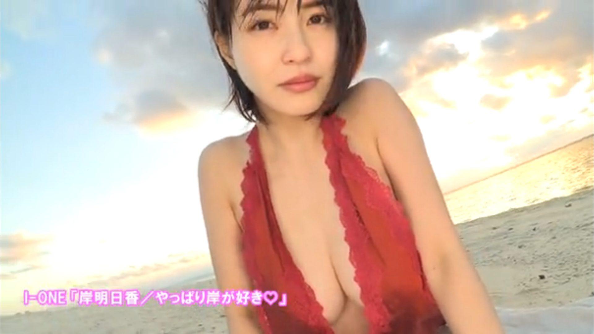【岸明日香】Gカップ24 「やっぱり岸が好き♡」サンプル動画