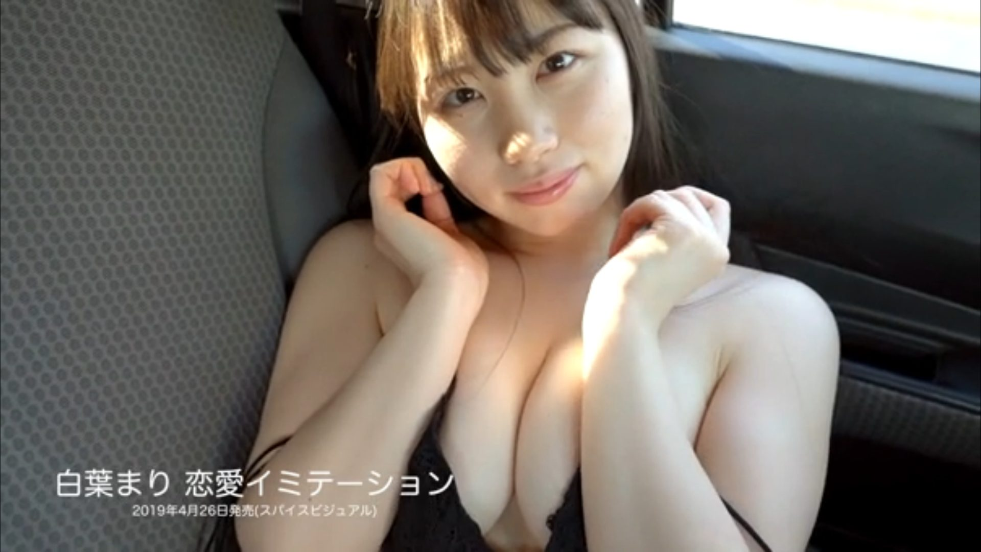 【白葉まり(青井まりん)】Fカップ2 「恋愛イミテーション」サンプル動画