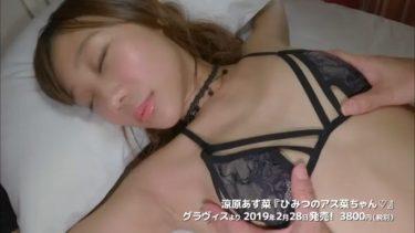 【涼原あす菜】Cカップ2 「ひみつのアス菜ちゃん♡」サンプル動画