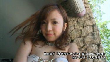 無【鎌田紘子】Cカップ3 「小悪魔ジャンヌ❤II 愛しのmy Sister」サンプル動画