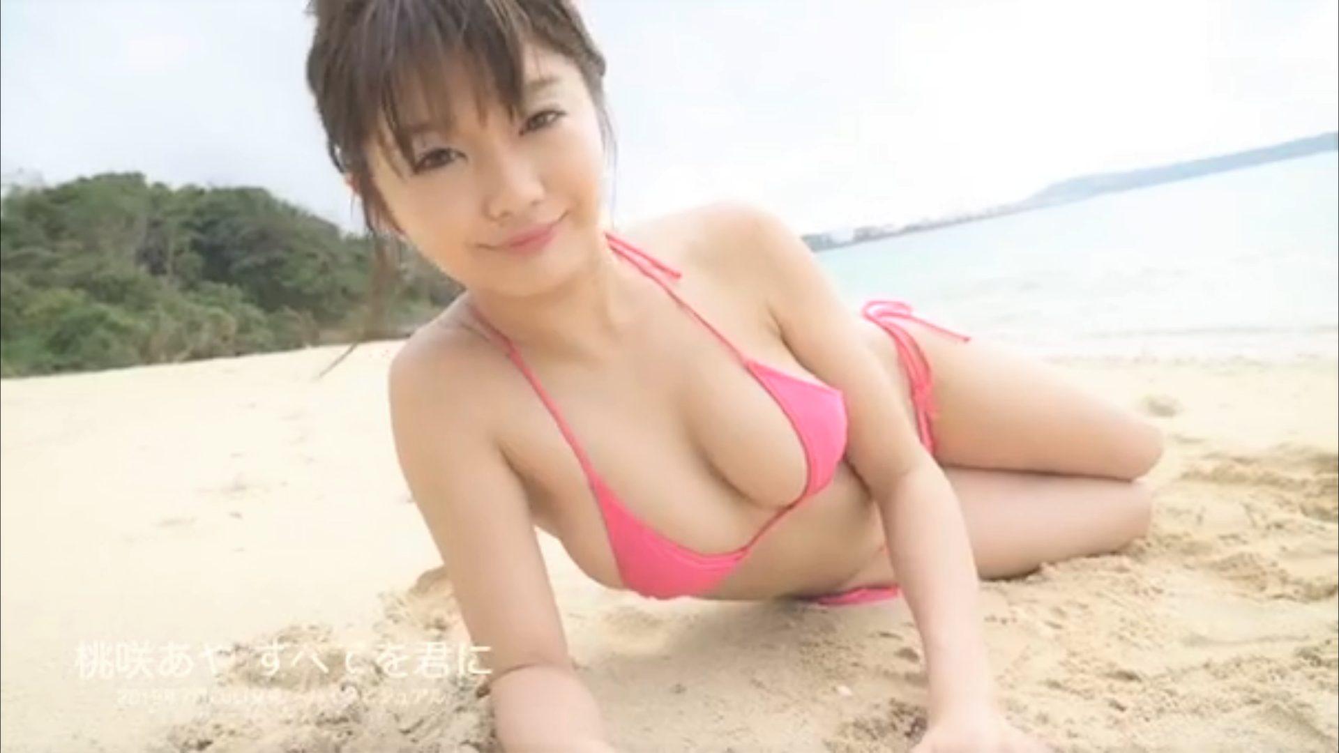 【藤田もも(桃咲あや)】Fカップ2 「すべてを君に」サンプル動画