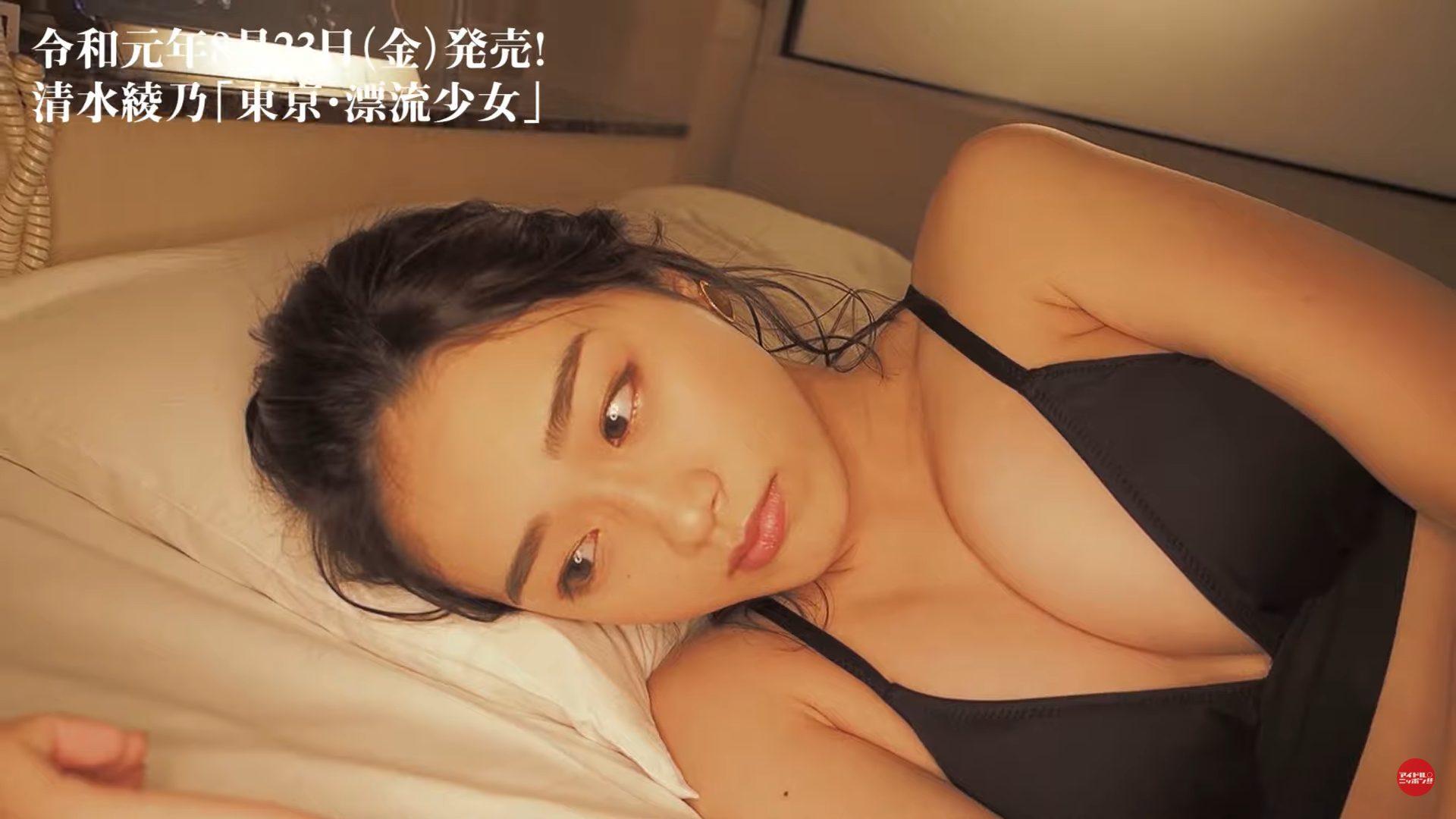 【清水綾乃】Fカップ2 「東京・漂流少女」サンプル動画