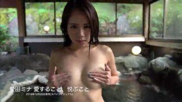 【愛田ミナ】Eカップ2 「愛すること、悦ぶこと」サンプル動画