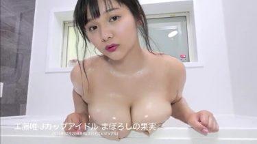 【工藤唯】Jカップ5 「Jカップアイドル まぼろしの果実」サンプル動画
