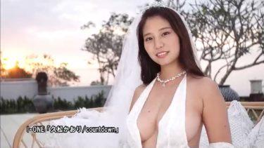 【久松かおり】Gカップ9 「countdown」サンプル動画