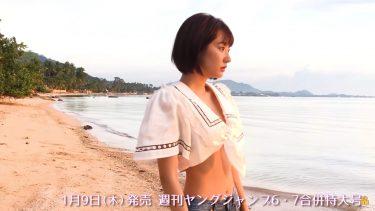 【武田玲奈】-カップ10 ヤングジャンプグラビア!正真正銘の最後!?水着姿を披露!