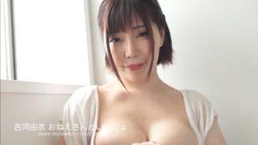 【古河由衣】Gカップ2 「おねえさんといっしょ」サンプル動画