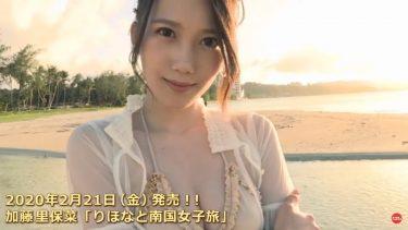 【加藤里保菜】-カップ2 「りほなと南国女子旅」サンプル動画