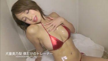 【犬童美乃梨】Gカップ14 「僕だけのトレーナー」サンプル動画