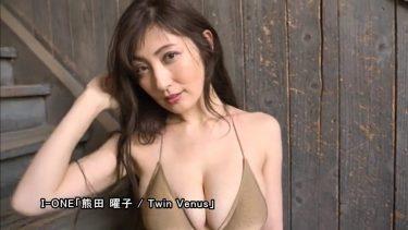 【熊田曜子】Fカップ12 「Twin Venus」サンプル動画