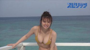 【井口綾子】Eカップ2 スピリッツグラビア動画!沖縄で撮影!水着姿を披露!