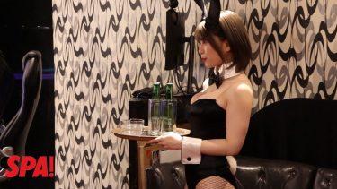 【奥津マリリ】Fカップ2 SPA!動画!初バニーガール姿を披露!