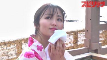 【今泉佑唯】-カップ3 スピリッツグラビア動画!温泉デート!?浴衣姿を披露!
