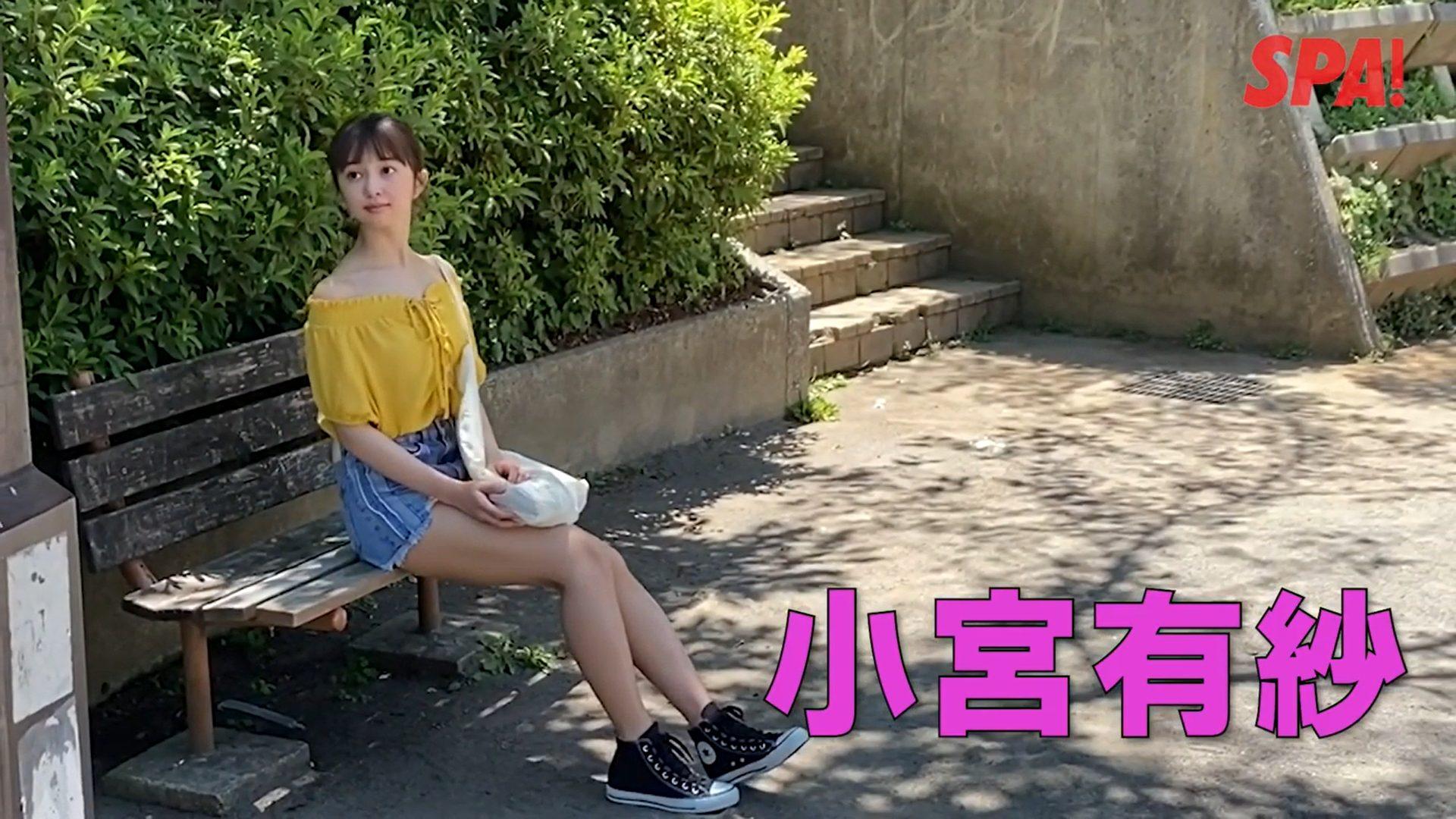 【小宮有紗】-カップ3 SPA!動画!すっぴん!水着姿を披露!